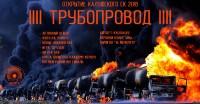 """19.05.18 """"Открытие Калужского СК 2018"""":""""Трубопровод-4"""". Полигон 16 км"""