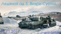 "ОИ СК ""Ледяной Ад 5. Вихри Суоми"" Свобода. 18.11.2017"